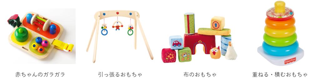 0歳児、お届けおもちゃサンプル例