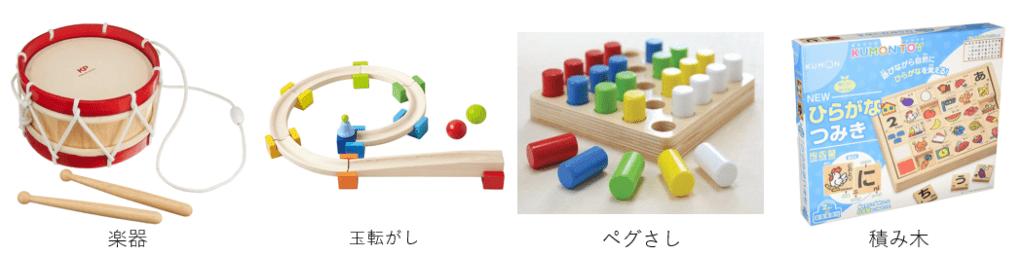 2歳児、お届けおもちゃサンプル例