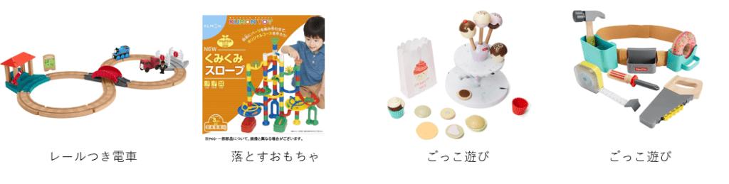 3歳児、お届けおもちゃサンプル例