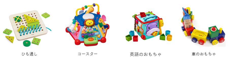 1歳児、お届けおもちゃサンプル例